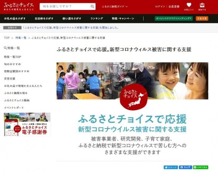 コロナ被害事業者への支援プロジェクトページ
