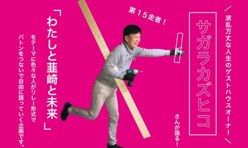 相良和彦さんのリレー記事アイキャッチ画像