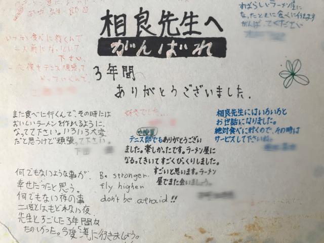 相良さん教員時代生徒からの寄せ書き