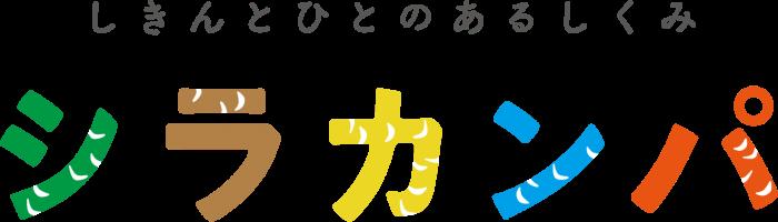シラカンパ事業のロゴ