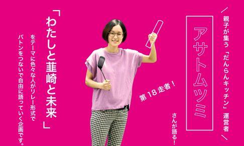 だんらんキッチン運営者安里睦美さんアイキャッチ画像