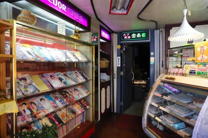 パブ喫茶『カナリア』入口の写真