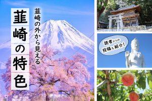 韮崎の特色発見アイキャッチ