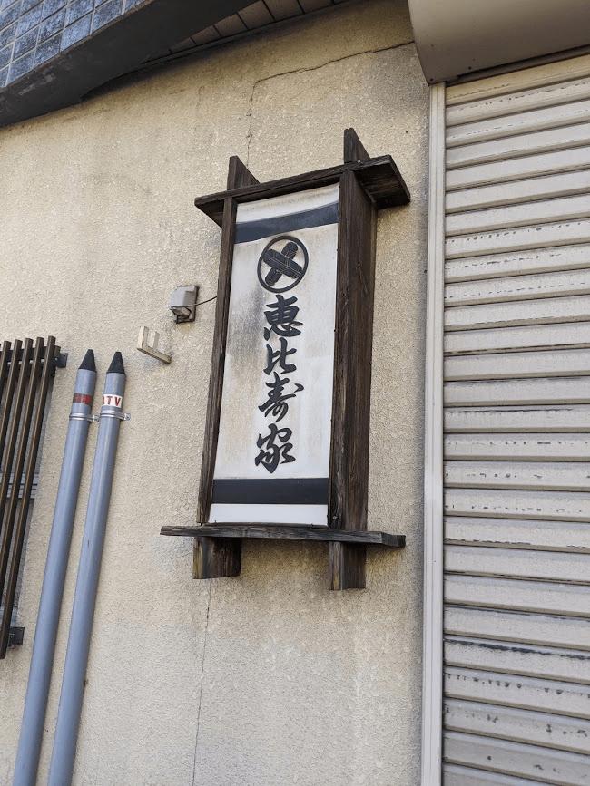 恵比寿家の看板の写真