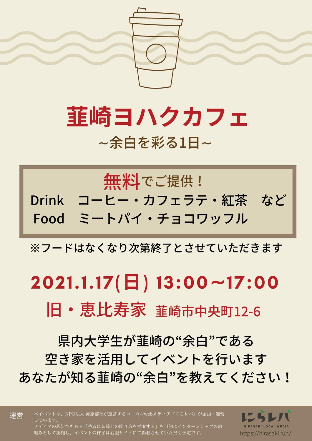 韮崎ヨハクカフェポスター