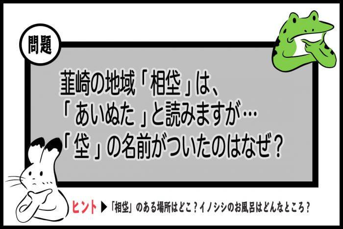 「相垈」の漢字の読みを聞いたクイズ