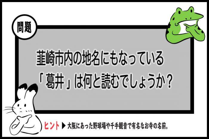 韮崎の地名の読みを聞いたクイズ