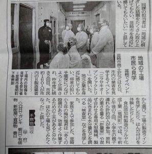 山梨日日新聞の記事の写真