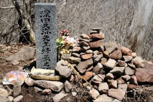 深田久弥終焉の碑
