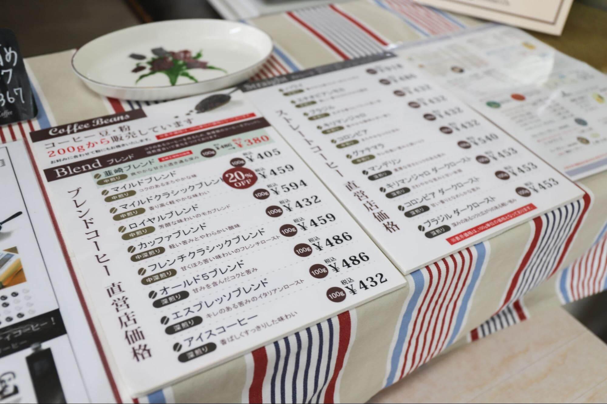 コーヒー豆の価格表