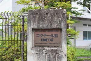 韮崎工場の看板